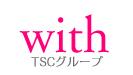 横浜・横須賀の結婚相談所|ウイズ・with(日本仲人連盟加盟)